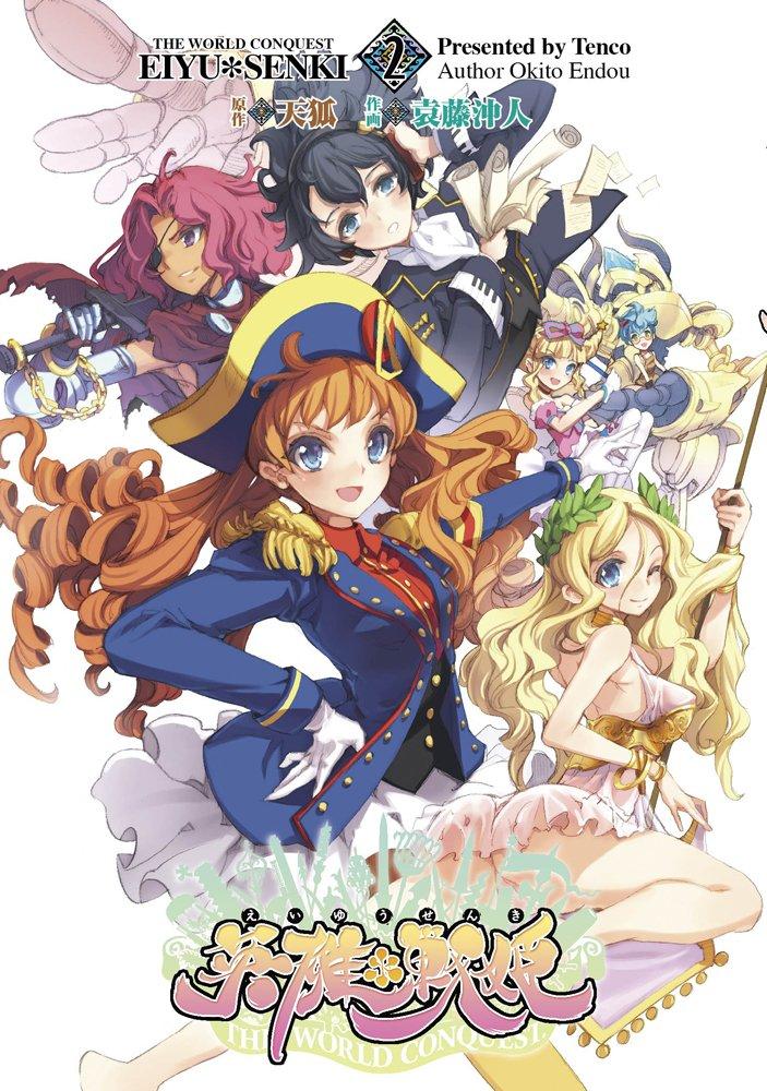 * Hero Senki (2) (Japan Dengeki Comics) (2013) ISBN: 4048914340 [Japanese Import] pdf