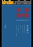 中国近代史(1838-1926)(民国权威畅销读本)(果麦经典)