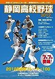 静岡高校野球2012