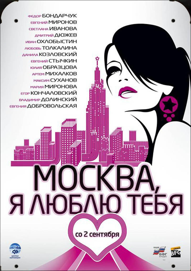 Russia Movie Moscow I Love You pelicula metal poster cartel ...