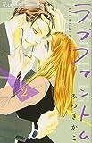 ラブファントム 2 (フラワーコミックスアルファ)
