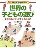 世界の子どもの遊び (楽しい調べ学習シリーズ)