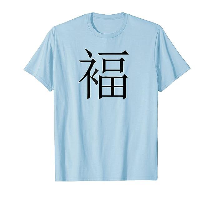 Amazon Chinese Good Fortune Symbol T Shirt Clothing