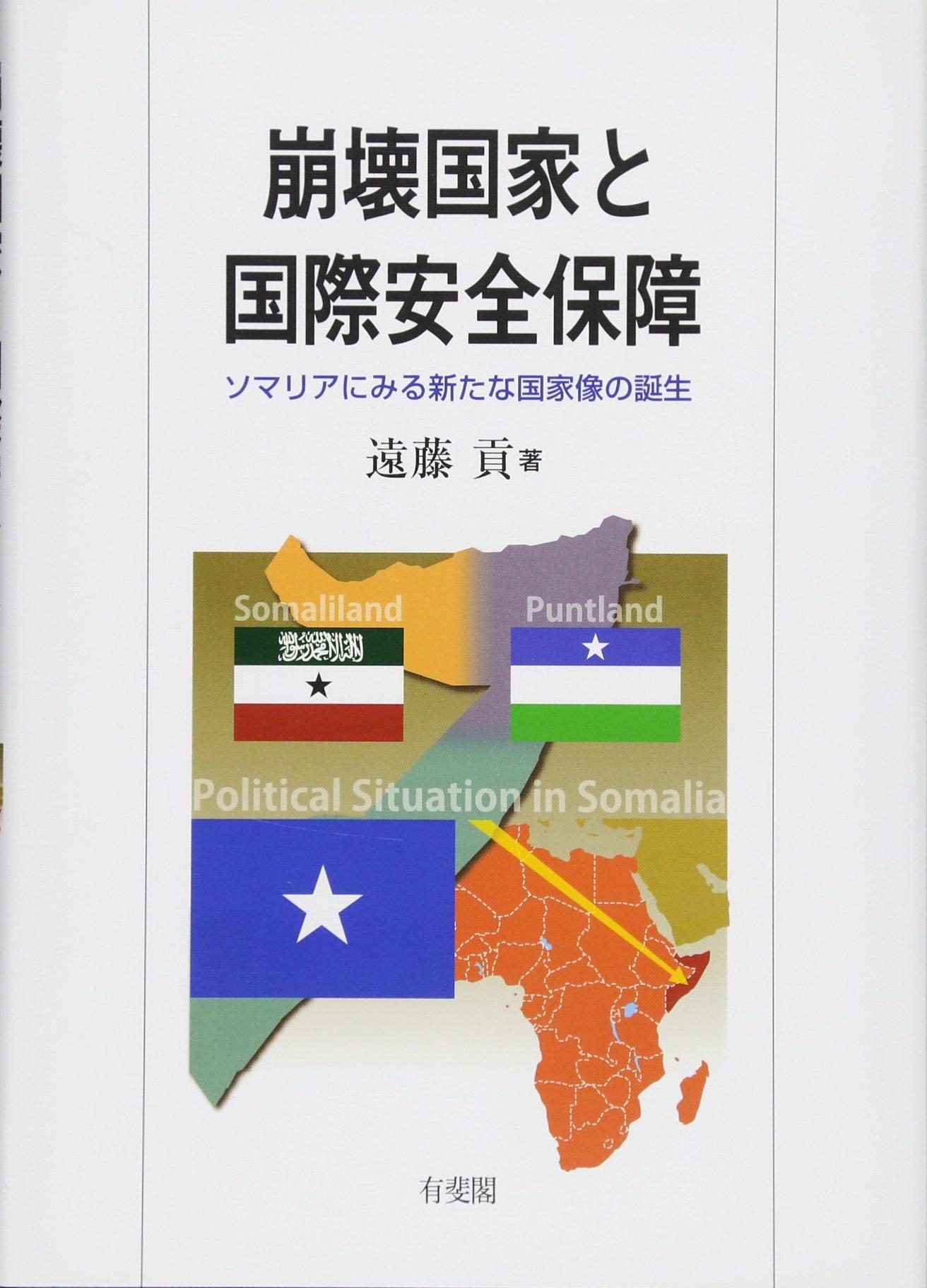 崩壊国家と国際安全保障 -- ソマ...
