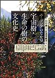 ユーラシアのなかの宇宙樹・生命の樹の文化史 (アジア遊学228)