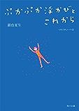 ぷかぷか浮かびとこれから つれづれノート(32) (角川文庫)