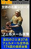 フェルメール画集 (世界の名画シリーズ)