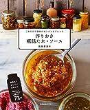 作りおき 瓶詰たれ・ソース (旭屋出版MOOK)