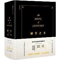 解答之书(官方正式授权简体中文版)
