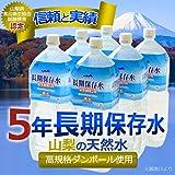 高規格ダンボール仕様の長期保存水(耐熱ボトル使用) 5年保存水 備蓄水 非常災害備蓄用ミネラルウォーター (2L×12本/6本×2ケース)