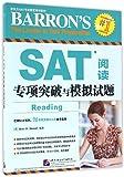 新东方SAT考试指定培训教材:SAT阅读专项突破与模拟试题