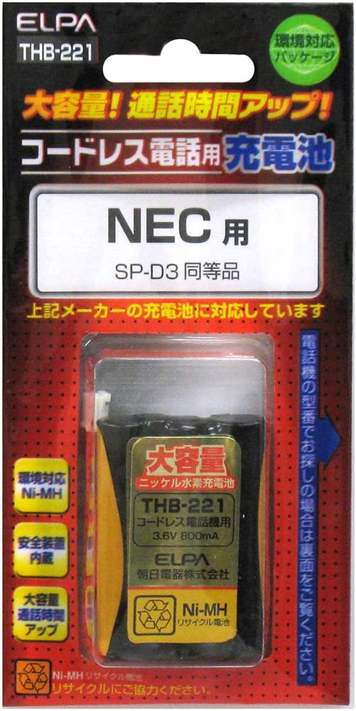 子機用バッテリー 大容量(THB-221)NEC SP-D3 対応