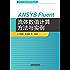 ANSYS Fluent流体数值计算方法与实例 (ANSYS仿真分析系列丛书)
