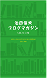 池田信夫ブログマガジン5月23日号