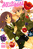 初恋姉妹: 1 (百合姫コミックス)