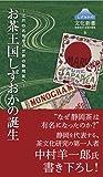 しずおかの文化新書6 お茶王国しずおかの誕生〜江戸の名茶から世界の静岡茶まで〜