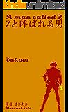 Zと呼ばれる男1