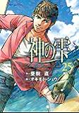 神の雫(25) (モーニングコミックス)