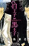 白王子 黒王子 (フラワーコミックス)