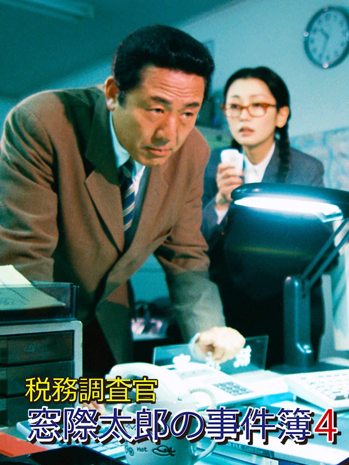 調査 官 窓際 事件 簿 太郎 の 税務
