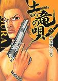 土竜(モグラ)の唄(2) (ヤングサンデーコミックス)