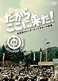 だからここに来た!-全日本フォーク・ジャンボリーの記録- [DVD]