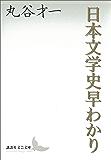 日本文学史早わかり (講談社文芸文庫)