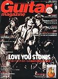 Guitar magazine (ギター・マガジン) 2012年 09月号 (CD付) [雑誌]