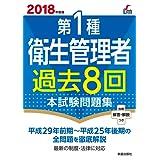 2018年度版 第1種衛生管理者過去8回本試験問題集