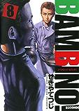 バンビ~ノ!セコンド(8) (ビッグコミックス)