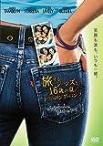 旅するジーンズと16歳の夏/トラベリング・パンツ 特別版 [DVD]