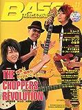 BASS MAGAZINE (ベース マガジン) 2012年 11月号 (CD付き) [雑誌]