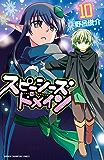 スピーシーズドメイン 10 (少年チャンピオン・コミックス)