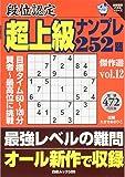 段位認定超上級ナンプレ252題傑作選 vol.12 (白夜ムック Vol. 589 白夜書房パズルシリーズ)