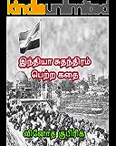 இந்தியா சுதந்திரம் பெற்ற கதை: INDIAN INDEPENDENCE (Tamil Edition)