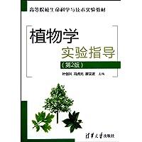 高等院校生命科学与技术实验教材:植物学实验指导(第2版)