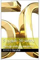 5 முதல் 50 வரை: ஐம்பது என்பது வயதல்ல.  (Tamil Edition) Kindle Edition