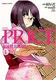 PRICE 女流棋士飛翔伝 1 (バンブーコミックス)