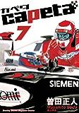 capeta(7) (月刊少年マガジンコミックス)