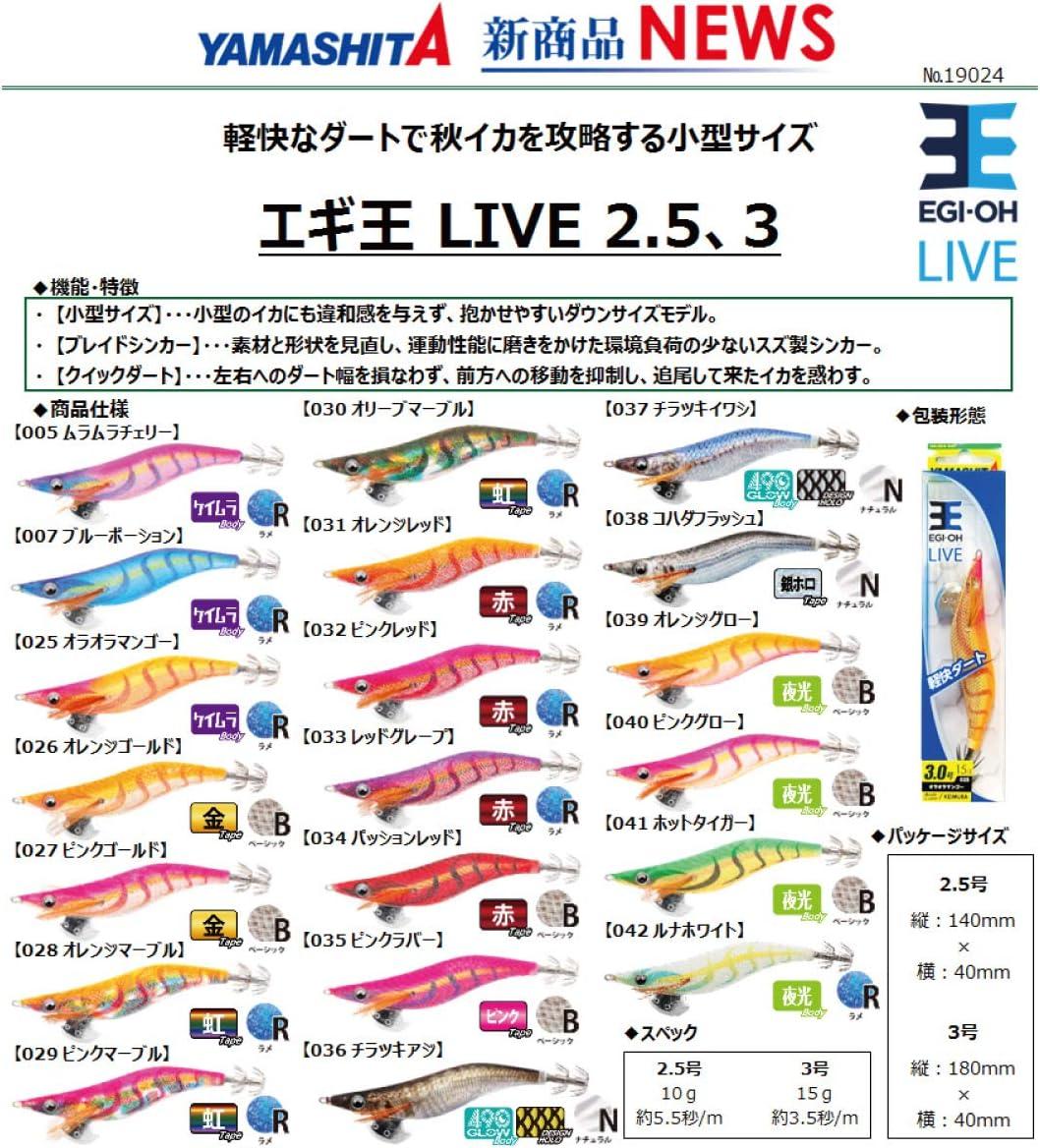 Yamashita EGI-Oh Live 2.5-10 GRS 039