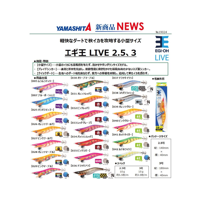 YAMASHITA TOTANARA EGI-OH Live 3.0 15g 028 ORM Rainbow EGING per SEPPIE Calamari