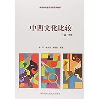 中西文化比较(修订版)