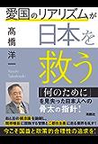 愛国のリアリズムが日本を救う (扶桑社BOOKS)