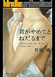 君がやめてとねだるまで 裸のノワール (角川文庫)