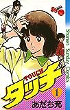 タッチ 完全復刻版(1) (少年サンデーコミックス)