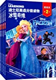 迪士尼英语分级读物·提高级·第2级(套装共4册)