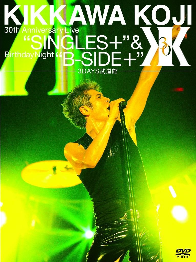"KIKKAWA KOJI 30th Anniversary Live ""SINGLES+"" & Birthday Night ""B-SIDE+""【3DAYS武道館】 [DVD] B00OXEH1R4"