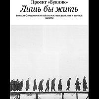 Лишьбыжить: Великая Отечественная война вчастных рассказах ичастной памяти