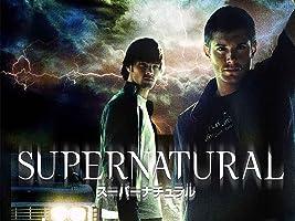 SUPERNATURAL <ファースト・シーズン> (字幕版)