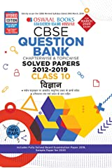 Oswaal CBSE Question Bank Class 10 Vigyan Chapterwise & Topicwise (For March 2020 Exam) Old Book (Hindi Edition) Kindle Edition